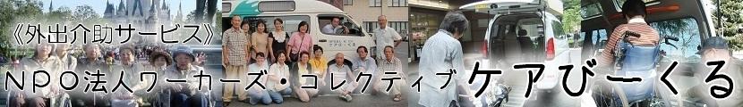 NPO法人ワーカーズ・コレクティブケアびーくる